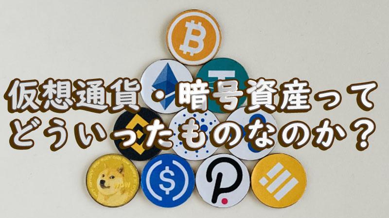 仮想通貨や暗号資産ってどういったものなの?