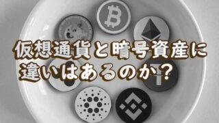 取引をする前に知っておきたい、仮想通貨・暗号資産とは?