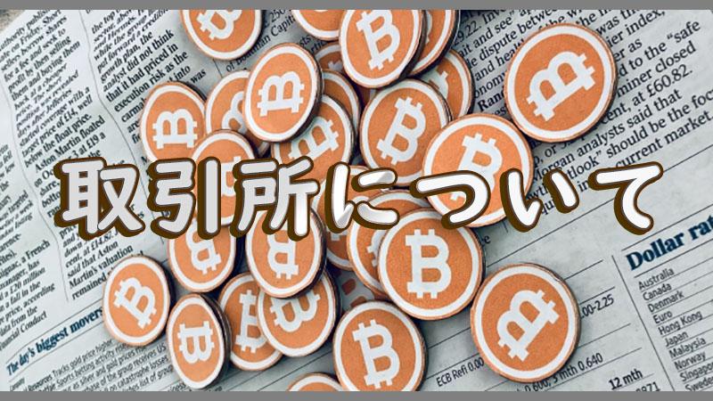 仮想通貨、暗号資産取引所について