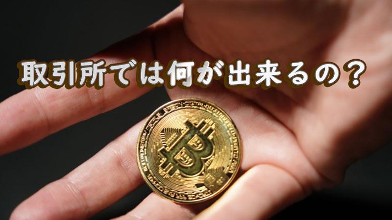 仮想通貨取引所では何が出来るのか?