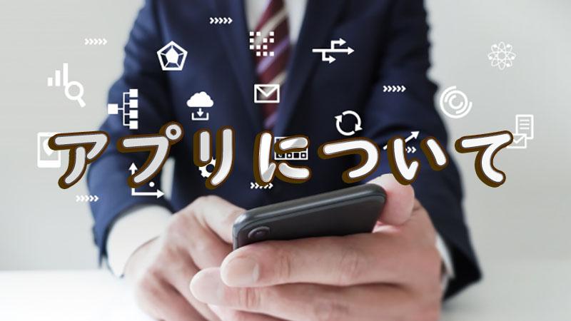 仮想通貨・暗号資産取引所のアプリ