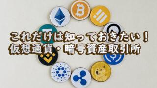 これだけは知っておきたい。仮想通貨・暗号資産取引所とは?