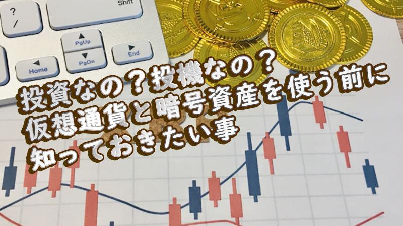 投資なの?投機なの?仮想通貨と暗号資産を使う前に知っておきたい事