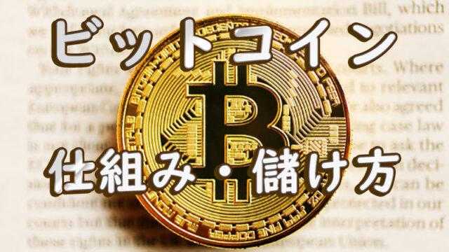 ビットコイン(BITCOIN)仕組み儲け方