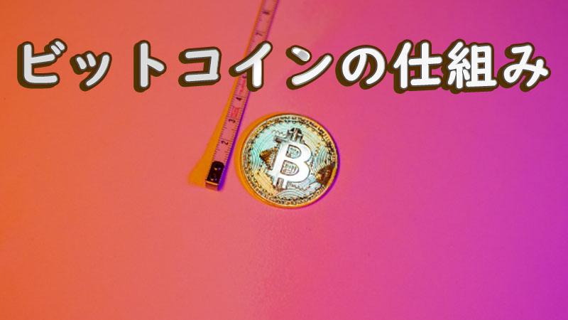 ビットコインの仕組み