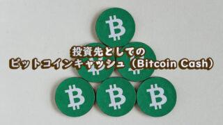 投資先としてのビットコインキャッシュ