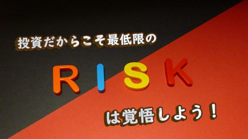 リスクのないものは投資じゃない