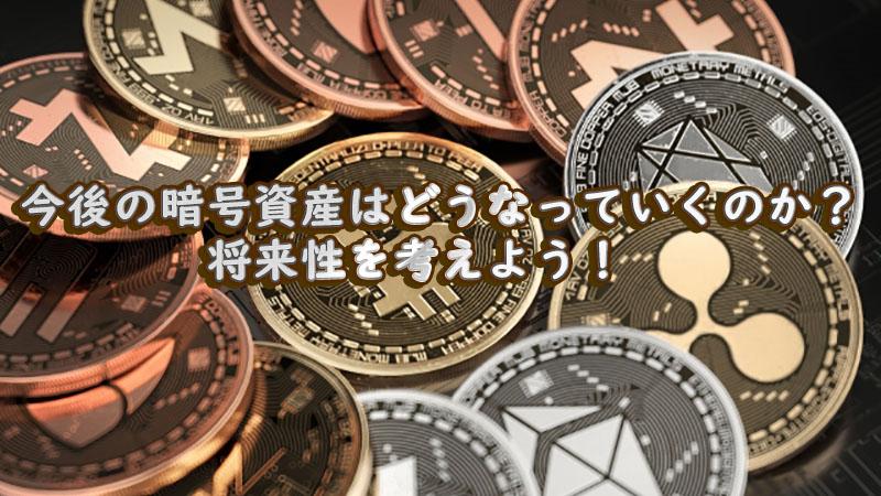 仮想通貨・暗号資産の将来性
