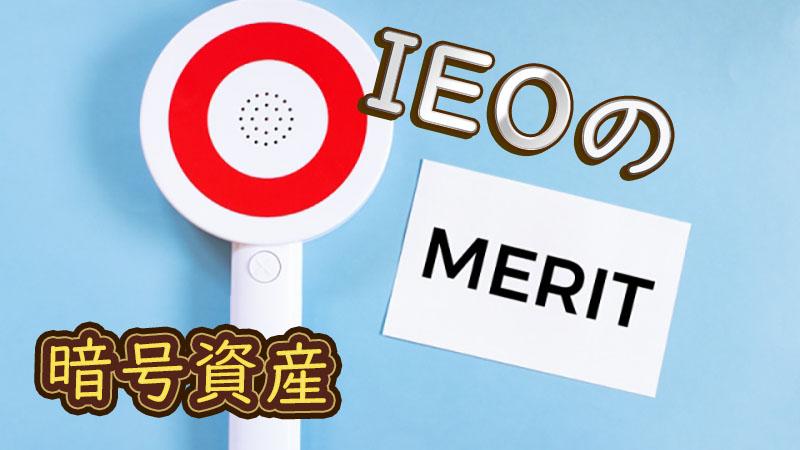 暗号資産のIEOのメリット
