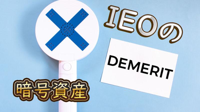 暗号資産IEOのデメリット