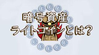 暗号資産 ライトコインとは?