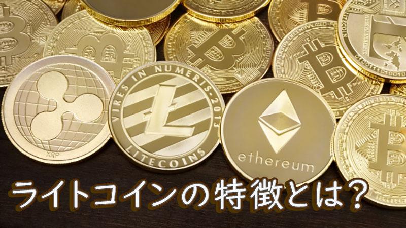 ライトコインの特徴