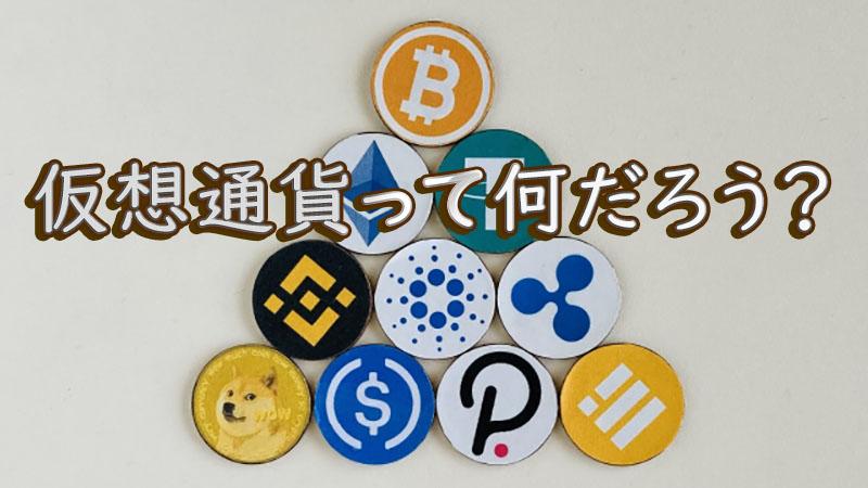 仮想通貨・暗号資産ってなんだろう?