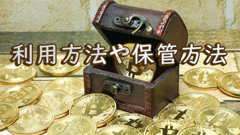 仮想通貨・暗号資産の利用、保管方法