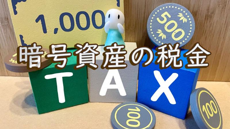 暗号資産の税金