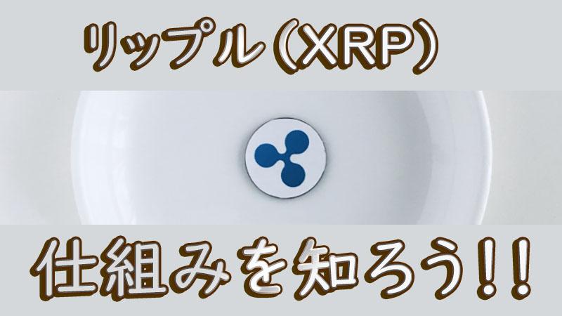 リップル(XRP)の仕組み