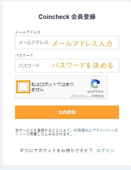 コインチェック メールアドレス PASS画面