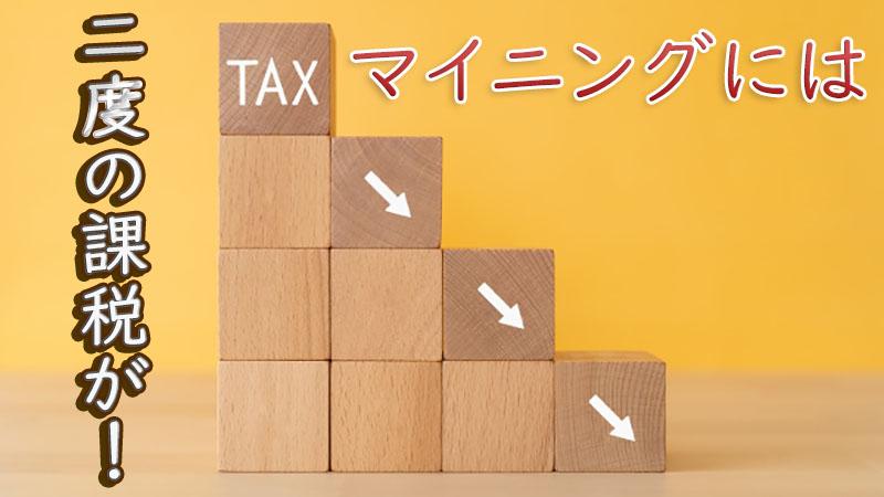 暗号資産 マイニングの税金