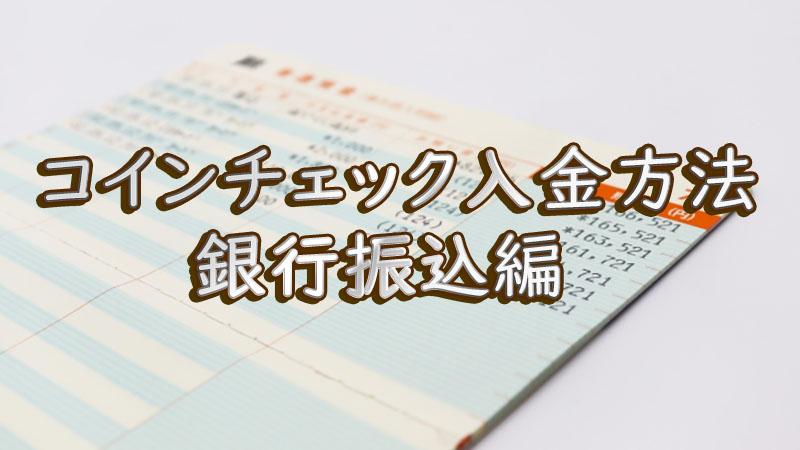 コインチェック入金 銀行振込編