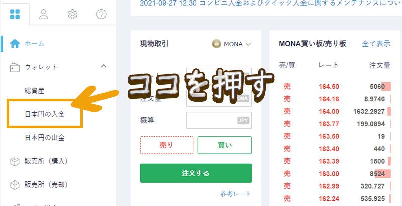 コインチェック 「日本円入金」を押す